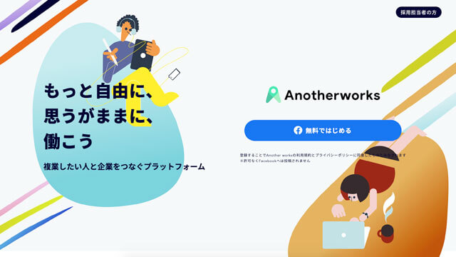 Anoter works トップページ