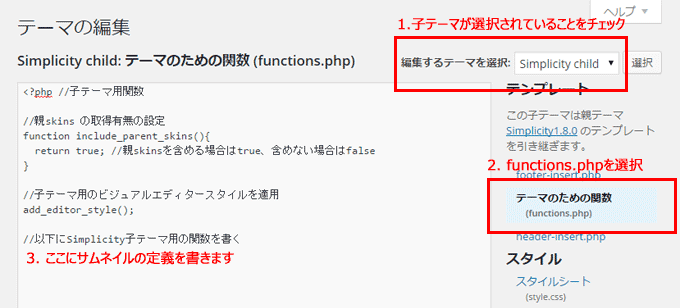 Simplicity functions.php編集イメージ